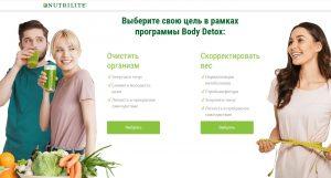 очищение организма, body detox amway, снижение веса