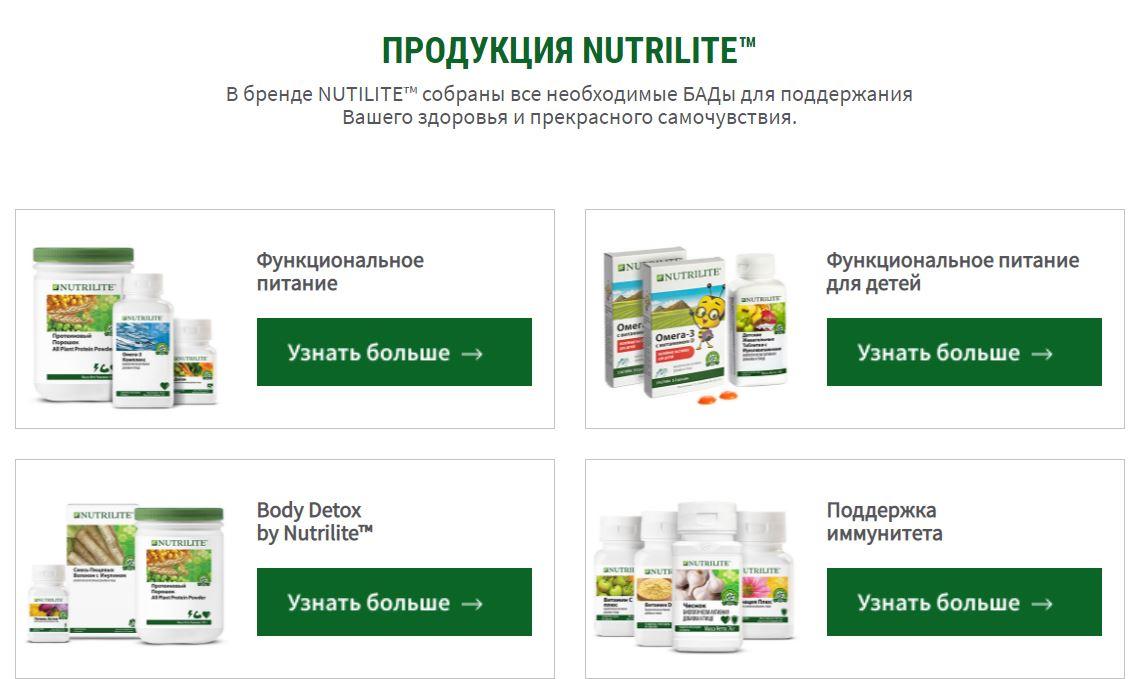 нутрилайт, nutrilite, лучшие витамины