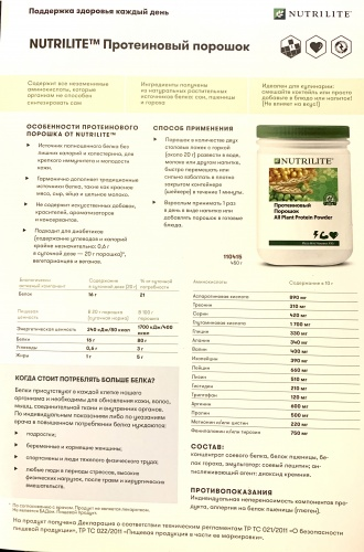 Nutrilite протеиновый порошок, натуральные витамины, витамины Nutrilite