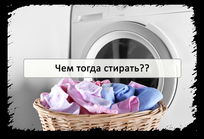 Лучший стиральный порошок